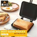 ホットサンドメーカー 送料無料 サンドイッチ ホットサンドイッチ トースト 1枚 ミニフライパン ホットサンドメーカー ブラック XGP-JP02家庭用 手軽 簡単【D】