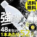 炭酸水 強炭酸水 500ml 48本あす楽対応 送料無料 プレーンとレモンの2種類炭酸水 強炭酸 炭酸 500ml 48本 炭酸水500ml…