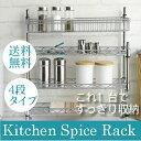 ラック キッチン調味料ラック ステンレス4段 幅45送料無料KR-454(幅45×奥行12×高さ46.5cm)送料無料 調味料入れ 収…