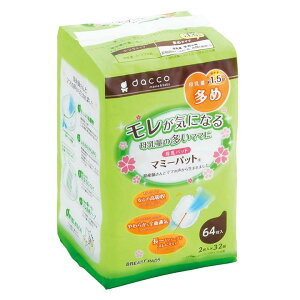 母乳パッド ダッコ 64枚入 授乳期 dacco マミーパット 母乳量多めタイプ 2枚入×32個 オオサキメディカル 【D】