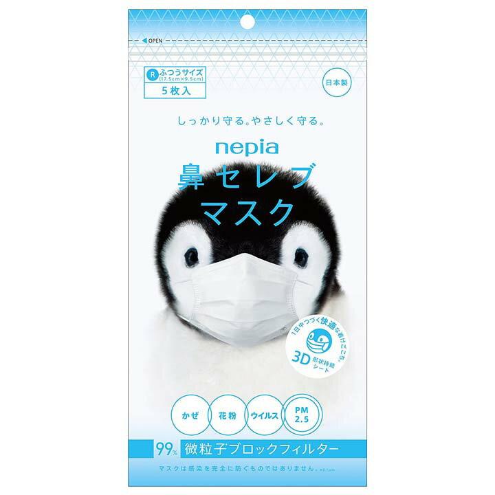 ネピア 鼻セレブマスク ふつうサイズ 5枚入 nepia ほこり 王子ネピア 【D】