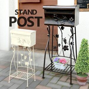 ポスト スタンド 北欧 置き型ポスト アンティーク 軒下推奨 置き型 メールボックス 郵便受け グレープ ブラウン ホワイト 送料無料 郵便ポスト 宅配ボックス アンティーク ワイドサイズ 通