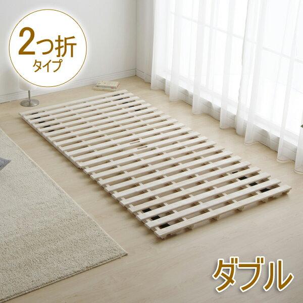 2つ折 桐すのこベッド D ダブル送料無料 すのこマット 折り畳み 折畳 折りたたみ スノコ【D】