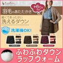 巻きスカート 防寒 ダウン スカート 巻きスカート送料無料 ふわふわダウンラップウォームスカート ブラック・ダークブ…
