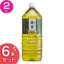 お茶 LDCお茶屋さんの緑茶2L 6本 飲料 ドリンク ペットボトル 2リットル 日本茶 鹿児島県産 国産茶葉 エルディーシー …