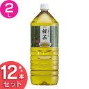 お茶 LDCお茶屋さんの緑茶2L 12本 緑茶 飲料 ドリンク ペットボトル 2リットル 日本茶 鹿児島県産 国産茶葉 エルディ…