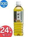 お茶 LDCお茶屋さんの緑茶500ml 24本 飲料 ドリンク ペットボトル 500ミリリットル 日本茶 鹿児島県産 国産茶葉 エル…