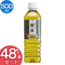 お茶 LDCお茶屋さんの緑茶 500ml 48本 ドリンク ペットボトル 500ミリリットル 日本茶 鹿児島県産 国産茶葉 エルディ…