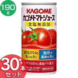 カゴメトマトジュース 食塩無添加 190g 30本 ジュース 飲料 ドリンク ヘルシー まとめ買い 飲み物 体サポート カゴメ 【D】
