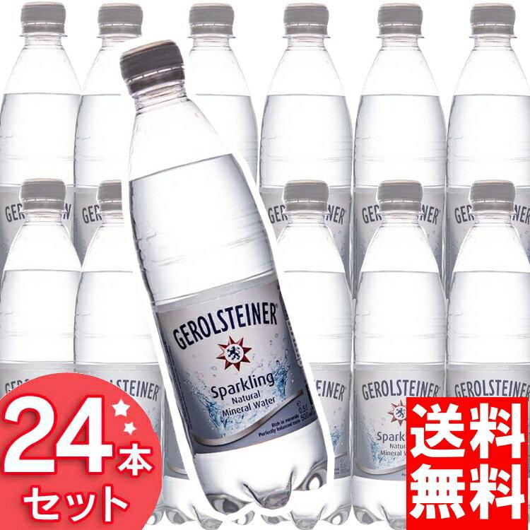 ゲロルシュタイナー 500ml×24本 送料無料 炭酸水 ミネラルウォーター スパークリング 炭酸 GEROLSTEINER 並行輸入品 【D】
