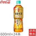 【24本セット】爽健美茶 健康素材の麦茶 600mlPET 送料無料 コカコーラ 飲料 ドリンク 茶 ペットボトル コカ・コーラ …