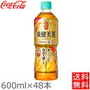 【48本セット】 お茶 爽健美茶 健康素材の麦茶 600mlPET 送料無料 コカコーラ 飲料 ドリンク 茶 ペットボトル コカ・…