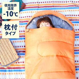 【枕付き】 シュラフ ピロー付き 寝袋 E200送料無料 キャンプ用品 寝袋 ねぶくろ 枕付き型 キャンプ レジャー 山登り コンパクト あったかい アウトドア 通気性 吸水 シュラフ やわらかい 冬用 フルオープン -10℃【D】
