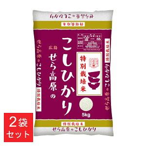 米 10kg コシヒカリ 特別栽培米 広島県産 せら高原のこしひかり(5kg×2袋) 送料無料 お米 世羅 白米 ひろしま 10キロ 10kg コシヒカリ 清らかな水 豊かな日差し 米どころ ごはん ご飯 ライス 広島
