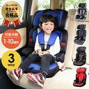 送料無料 ジュニアシート 子供 自動車 カー用品 座席 安全基準合格品 赤ちゃん キッズ 1歳から チャイルドシート ジュ…