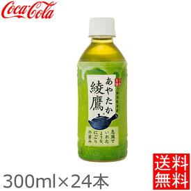 【24本セット】綾鷹 300mlPET コカコーラ 飲料 ドリンク 茶 ペットボトル コカ・コーラ 単品【メーカー直送】【代引不可】【TD】