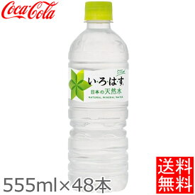 いろはす い・ろ・は・す 天然水 555ml 48本セット ペットボトル コカ・コーラ ミネラルウォーター 水 まとめ買い コカ・コーラ 単品 送料無料【TD】 【代引不可】【メーカー直送】