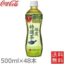 【48本入】綾鷹 特選茶 PET 500ml 送料無料 お茶 緑茶 ソフトドリンク ペットボトル コカ・コーラ 【メーカー直送】【代引不可】【TD】