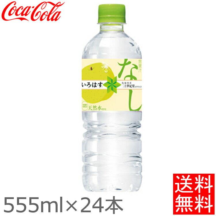 【24本セット】い・ろ・は・す なし 555mlPETコカコーラ 飲料 梨 ナシ ドリンク ジュース 水 ペットボトル フレーバー水 コカ・コーラ いろはす 【TD】 【代引不可】