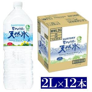 サントリー南アルプスの天然水2L12本南アルプス2Lペット2ケース南アルプス天然水飲料水お水NaturalMineralWaterミネラルウォーター軟水ALPSSUNTORY水あす楽