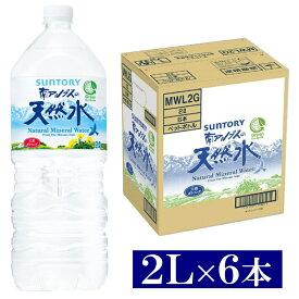 サントリー 南アルプスの天然水 2L 6本南アルプス 2L ペット 1ケース 南アルプス天然水 飲料水 お水 Natural Mineral Water ミネラルウォーター 軟水 ALPS SUNTORY 水