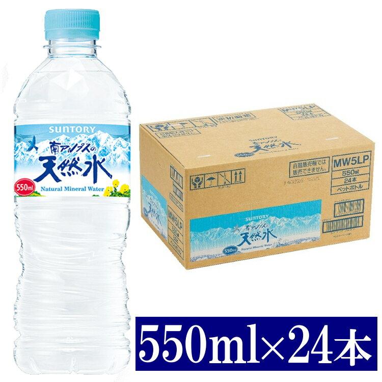 サントリー 南アルプス 天然水 550ml×24本 ペット ペットボトル 国内名水 ミネラルウォーター 水 500ml×24本 ペットボトル PET 水・ソフトドリンク