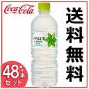 【48本セット】いろはす 天然水 555mlPET 送料無料 ペットボトル コカ・コーラ コカコーラ ミネラルウォーター 水 ま…