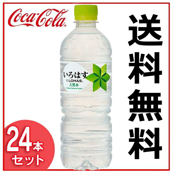 【24本セット】い・ろ・は・す 天然水 555mlPET 送料無料 ペットボトル コカ・コーラ ミネラルウォーター 水 まとめ買 コカ・コーラ いろはす 【TD】 【代引不可】【メーカー直送】