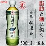 お茶緑茶ソフトドリンクペットボトル【48本入】綾鷹特選茶PET500mlコカ・コーラ