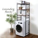ランドリーラックランドリー収納ラック収納棚洗濯用品【販売指示後カートアップ】ランドリーラック