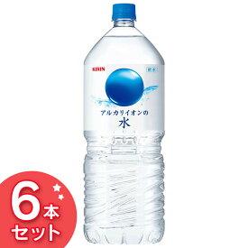 【6本入】キリン アルカリイオンの水 2LPET みず ミネラルウォーター Water イオン水 アルカリ ペットボトル 災害用 備蓄用 2L キリンビバレッジ 【D】