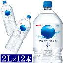 【予約:11月上旬〜中旬頃入荷次第発送】【12本セット】キリン アルカリイオンの水 2L PET 送料無料 水 みず Water ミネラルウォーター mizu イオンの水 2L×12本 6本×2ケース