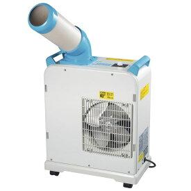 ミニスポットクーラー SAC-1800N送料無料 スポットエアコン 工事不要 冷風ダクト付き 移動クーラー キャスター移動 除湿 スポット冷房 ピンポイント コンパクト ナカトミ 【D】 あす楽