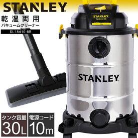 スタンレー バキュームクリーナー Stanley SL18410 8 Gallon Pro Stainless Steel Series Wet and Dry Vacuum Cleaner SL18410-8B送料無料 バキュームクリーナー クリーナー 乾湿両用 掃除 掃除機 そうじき 乾湿 STANLEY アルトンジャパン 【D】