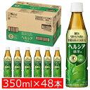 【48本入り】 お茶 ヘルシア 緑茶 350ml スリムボトル 送料無料 緑茶 ドリンク まとめ買い ペットボトル 日本茶 飲み…