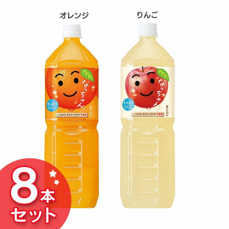 【8本】なっちゃん 1.5Lペット FRTGR・FYLGS飲料 ドリンク ソフトドリンク まとめ買い 飲み物 ペットボトル 1.5リットル ジュース オレンジジュース りんごニュース suntory SUNTORY サントリー オレンジ りんご【D】