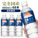 水 富士清水 JAPANWATER 500ml 48本 送料無料 飲料水 みず 軟水 鉱水 飲料水軟水 飲料水鉱水 みず軟水 軟水飲料水 鉱…