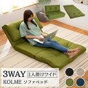 【数量限定】 ソファ ソファベッド 座椅子 おしゃれ リクライニング 3WAY折り畳みソファーベッド コルメ KOLME CG-4A-…