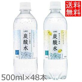 【同種48本入】 LDC やさしい水の炭酸水 500ml プレーン レモン スパークリングウォーター 水 猛暑 水分補給 ペットボトル 24本×2ケース まとめ買い セット 【D】