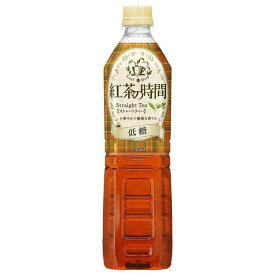 【12本入】 紅茶の時間 ストレートティー低糖 PET 930ml 503715紅茶 ペットボトル ケース ストレート 低糖 12本 セット 飲料 紅茶飲料 UCC 【D】