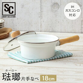 ホーロー鍋 琺瑯 18cm ECSP-18片手鍋 なべ 片手 白 IH対応 ガス火対応 ホワイト【D】