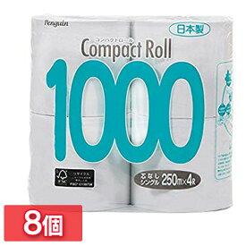 トイレットペーパー 8個入 芯なし シングル トイレットペーパー コンパクトロール1000_4RS 250m×107mm 送料無料 長持ち まとめ買い 250m 日本製 省スペース リサイクル 丸富製紙(株) 【D】