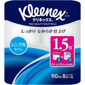 トイレットペーパー クリネックス 1.5倍巻き コンパクト トイレット8ロール 90mシングル クリネックス 日本製紙クレシア 【D】