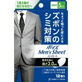 ポイズ メンズシート 微量タイプ5cc 12.5×19cm 12枚 (男性用 ズボンのシミ対策) メンズシート 微量 ポイズ 日本製紙クレシア 【D】