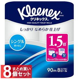 【8個セット】トイレットペーパー クリネックス 1.5倍巻き コンパクト トイレット8ロール 90mシングル クリネックス 日本製紙クレシア 【D】