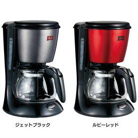 ツイスト SCG56-3-B送料無料 コーヒー コーヒー用品 ドリップコーヒー ハンドドリップ ドリッパー メリタ ジェットブラック ルビーレッド【D】