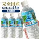 水 48本入 LDC 熊野古道水 500ml 送料無料軟水 ミネラルウォーター 熊野 鉱水 天然水 古道 500ml ナチュラル ペットボ…