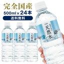 水 24本 送料無料 LDC 自然の恵み天然水 500ml 水 非加熱 天然水 ミネラルウォーター 飲料水 買い置き ストック まと…