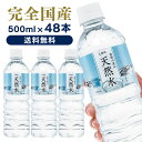 水 非加熱 天然水 ミネラルウォーター 飲料水 500ml ペットボトル 48本セット LDC 自然の恵み天然水 500ml ライフドリンクカンパニー 【D】