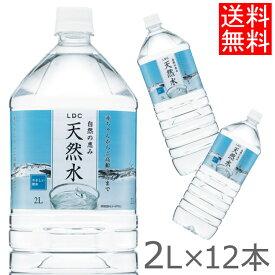 水 天然水 自然の恵み 天然水 自然の恵み天然水 LDC 2L×12本水 非加熱 天然水 ミネラルウォーター 災害対策 飲料水 備蓄 2000ml ペットボトル ライフドリンクカンパニー 【D】